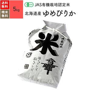 無農薬 玄米 米 5kgゆめぴりか 北海道産 JAS有機米 令和元年産 送料無料
