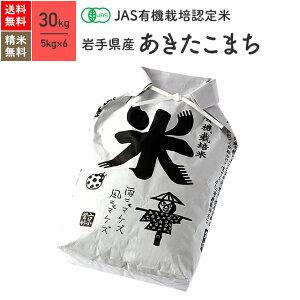 岩手県産 あきたこまち JAS有機米 令和元年産 送料無料無農薬 玄米 精米 米 30kg(5kg×6袋)