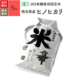 無農薬 玄米 米 5kgヒノヒカリ 熊本県産 JAS有機米 令和元年産 送料無料
