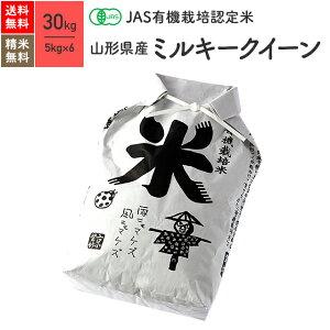 山形県産 ミルキークイーン JAS有機米 令和2年産 送料無料無農薬 玄米 精米 米 30kg(5kg×6袋)