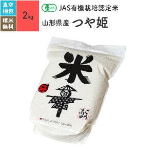 無農薬 玄米 米 2kg山形県産 つや姫 JAS有機米令和2年産