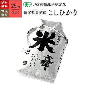 魚沼産 コシヒカリ JAS有機米 令和元年産 送料無料無農薬 玄米 精米 米 25kg(5kg×5袋)