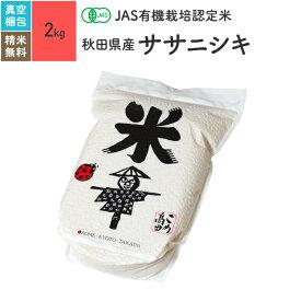 無農薬 玄米 米 2kg秋田県産 ササニシキ JAS有機米 令和2年産
