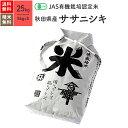秋田県産 ササニシキ JAS有機米 令和2年産 送料無料無農薬 玄米 精米 米 25kg(5kg×5袋)