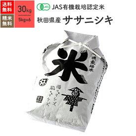新米 秋田県産 ササニシキ JAS有機米 令和3年産 送料無料無農薬 玄米 精米 米 30kg(5kg×6袋)