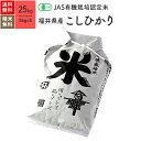 福井県産 コシヒカリ JAS有機米 令和元年産 送料無料無農薬 玄米 精米 米 25kg(5kg×5袋)