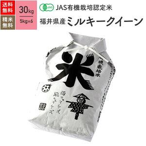 新米 福井県産 ミルキークイーン JAS有機米 令和3年産 送料無料無農薬 玄米 精米 米 30kg(5kg×6袋)