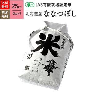 北海道産 ななつぼし JAS有機米 令和2年産 送料無料無農薬 玄米 精米 米 25kg(5kg×5袋)