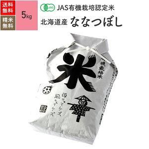 無農薬 玄米 米 5kgななつぼし 北海道産 JAS有機米 令和2年産 送料無料