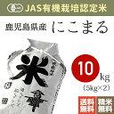 JAS有機米 オーガニック認証(無農薬 玄米) 28年産 鹿児島県産 にこまる 玄米 米 10kg 送料無料 ※放射能検査・残留…