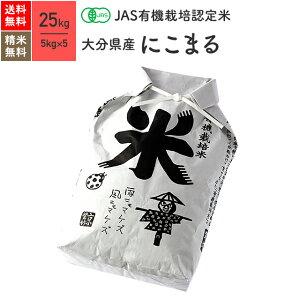 大分県産 にこまる JAS有機米 令和2年産 送料無料無農薬 玄米 精米 米 25kg(5kg×5袋)