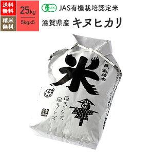 滋賀県産 キヌヒカリ JAS有機米 令和元年産 送料無料無農薬 玄米 精米 米 25kg(5kg×5袋)