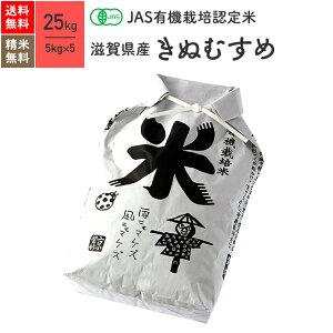 滋賀県産 きぬむすめ JAS有機米 令和元年産 送料無料無農薬 玄米 精米 米 25kg(5kg×5袋)