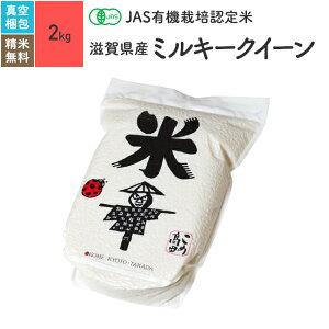 無農薬 玄米 米 2kg滋賀県産 ミルキークイーン JAS有機米 令和元年産