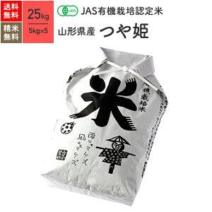 山形県産 つや姫 JAS有機米 令和元年産 送料無料無農薬 玄米 精米 米 25kg(5kg×5袋)