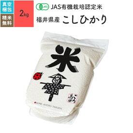 無農薬玄米 米 2kg福井県産 コシヒカリ JAS有機米 令和元年産