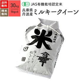 新米 合鴨農法 無農薬 玄米 米 30kgミルキークイーン 兵庫県 丹波産 JAS有機米 令和2年産 送料無料