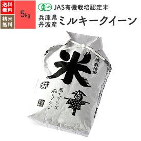 新米 合鴨農法 無農薬 玄米 米 5kgミルキークイーン 兵庫県 丹波産 JAS有機米 令和2年産 送料無料