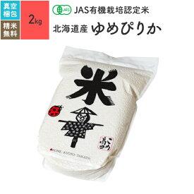 無農薬 玄米 米 2kg北海道産 ゆめぴりか JAS有機米 30年産