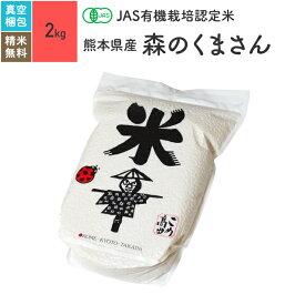 新米 無農薬 玄米 米 2kg熊本県産 森のくまさん JAS有機米 令和元年産
