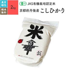 新米 無農薬 玄米 米 2kg丹後産 コシヒカリ JAS有機米 令和元年産