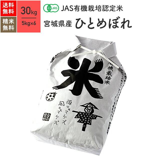 JAS有機米 玄米 無農薬 米 30キロ 宮城県産 ひとめぼれ 30kg 送料無料 29年産有機玄米 分つき米 真空パック