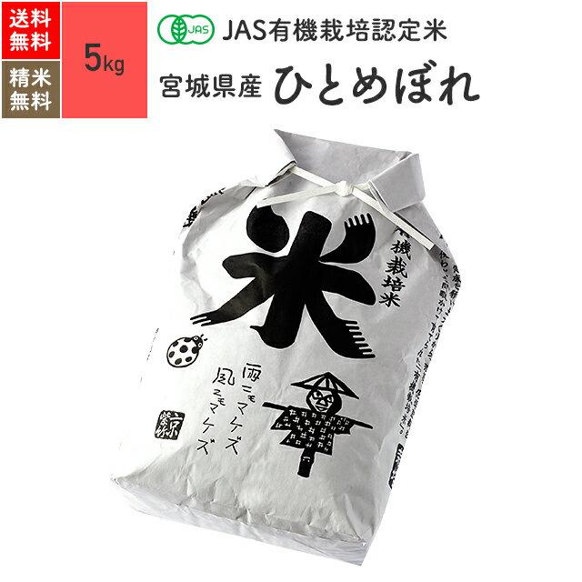 JAS有機米 玄米 無農薬 米 無農薬米 宮城県産 ひとめぼれ 5kg 送料無料 29年産 有機玄米