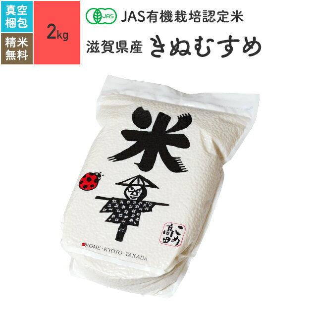 無農薬 玄米 米 2kgきぬむすめ 滋賀県産 JAS有機米 29年産