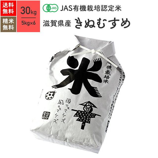 無農薬 玄米 米 30kgきぬむすめ 滋賀県産 JAS有機米 29年産 送料無料
