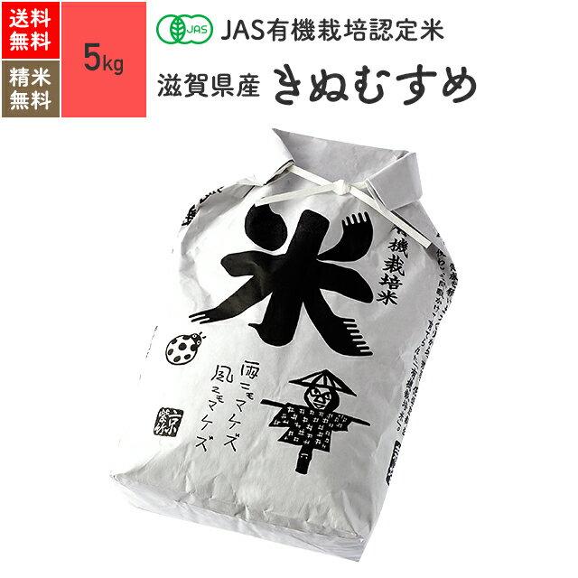 JAS有機米 オーガニック認証 無農薬 玄米 白米 滋賀県産 きぬむすめ 5kg 送料無料 29年産 有機玄米 分つき米 真空パック