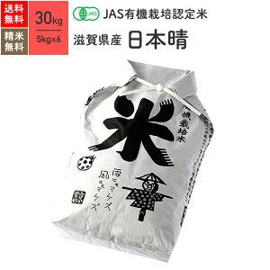 新米 滋賀県産 日本晴 JAS有機米 令和元年産 送料無料無農薬 玄米 精米 米 30kg(5kg×6袋)