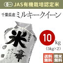 JAS有機米 (玄米 無農薬) 29年産 千葉県産ミルキークイーン 米 玄米 10kg 送料無料 有機玄米