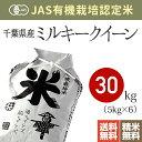 JAS有機米 オーガニック認証(玄米 無農薬)千葉県産ミルキークイーン 有機玄米(米 30kg 送料無料)28年産放射能検査・残留農薬検査(検出なし)