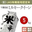 JAS有機米 オーガニック認証(有機玄米 玄米 無農薬)29年産 千葉県産ミルキークイーン (米 5kg 送料無料)