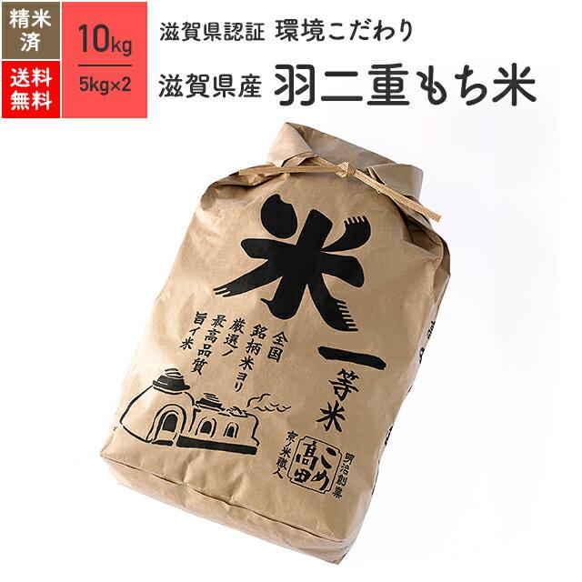 羽二重 もち米 10kg 滋賀県産 30年産 送料無料