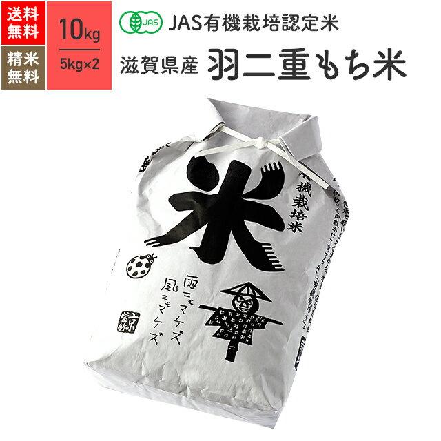 新米 無農薬 もち米 10kg羽二重もち米 滋賀県産 JAS有機米 30年産 送料無料