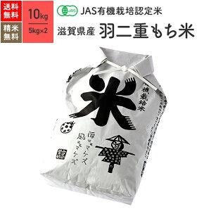 無農薬 もち米 10kg羽二重もち米 滋賀県産 JAS有機米 令和2年産 送料無料