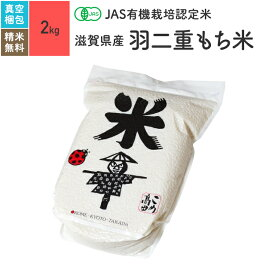 無農薬 もち米 2kg滋賀県産 羽二重もち米 JAS有機米 令和2年産