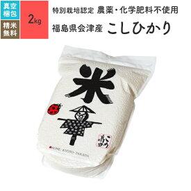 無農薬 玄米 米 2kg会津産 コシヒカリ 特別栽培米 令和2年産