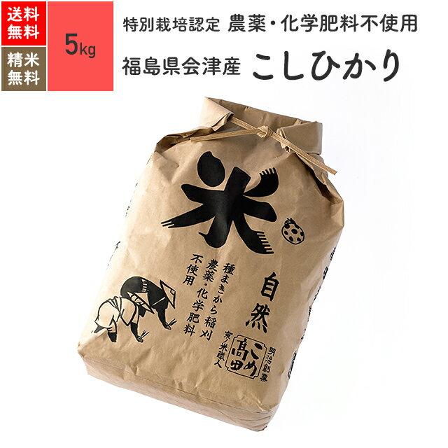 【送料無料】特別栽培米 農薬・化学肥料不使用 29年産 会津産 こしひかり 5kg 玄米 無農薬 白米