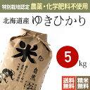 【送料無料】特別栽培米(農薬不使用・化学肥料不使用)28年産 北海道産ゆきひかり [お米 5kg]※放射能検査・残留農薬検査(検出なし)