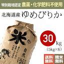 【送料無料】特別栽培米 農薬不使用・化学肥料不使用28年産 北海道産ゆめぴりか [米 30kg]
