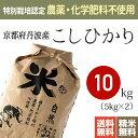 【送料無料】特別栽培米(農薬・化学肥料不使用)28年産 京都府丹波産コシヒカリ[米 10kg]玄米/米/無農薬 米/こしひかり 10kg