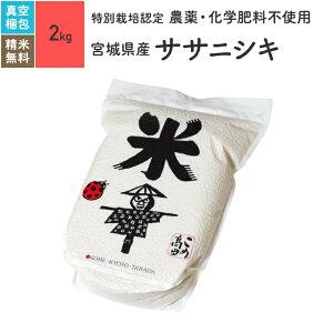 無農薬 玄米 米 2kg宮城県産 ササニシキ 特別栽培米 令和2年産