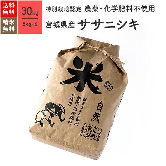 無農薬 玄米 米 30kgササニシキ 宮城県産 特別栽培米 30年産 送料無料