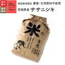 特別栽培米 無農薬・無化学肥料宮城県産 ササニシキ 玄米 米 30kg 28年産 送料無料