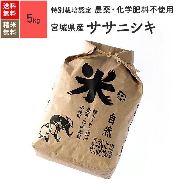 新米 無農薬 玄米 米 5kgササニシキ 宮城県産 特別栽培米 30年産 送料無料