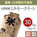 農薬不使用・化学肥料不使用山形県産 ミルキークイーン 玄米 米 30kg 送料無料 29年産残留農薬検査・放射能検査 検出…