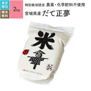 無農薬 玄米 米 2kg宮城県産 だて正夢 特別栽培米 令和2年産