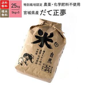 宮城県産 だて正夢 特別栽培米 令和2年産 送料無料無農薬 玄米 精米 米 25kg(5kg×5袋)